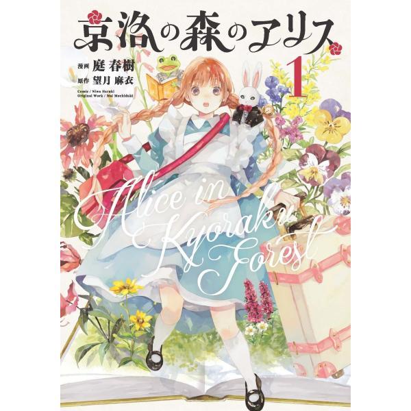[大垣書店限定特典付] 京洛の森のアリス 1 books-ogaki