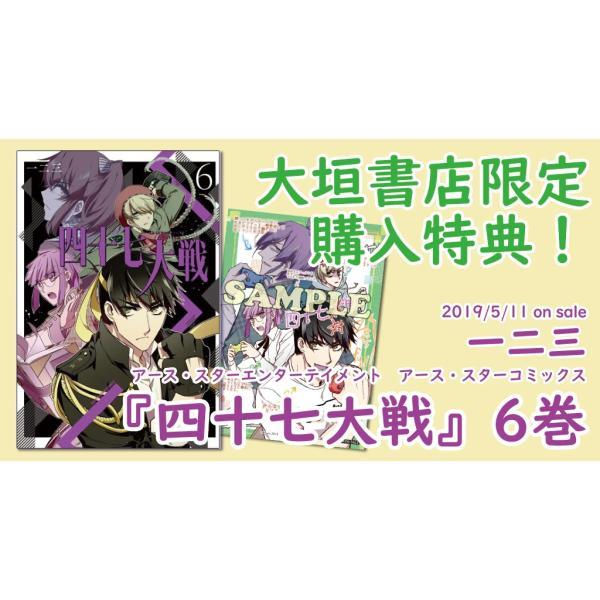 [大垣書店限定特典付] 四十七大戦 6|books-ogaki|03