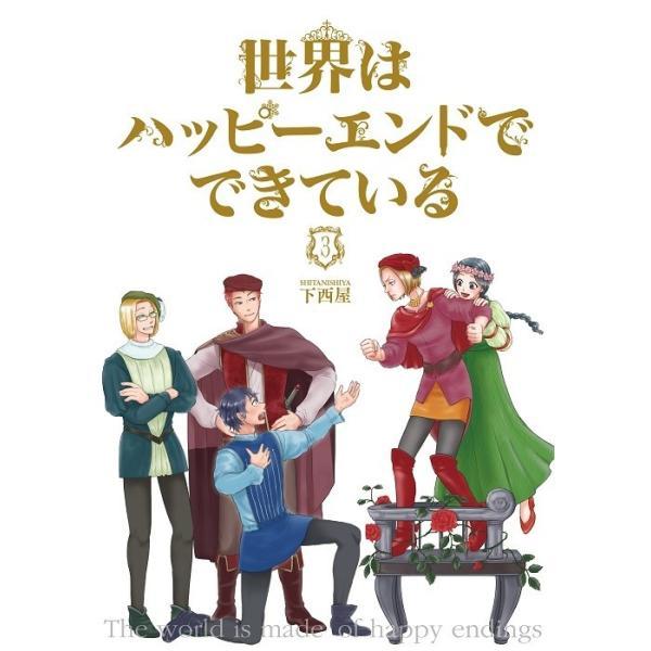 世界はハッピーエンドでできている (3)|books-ogaki