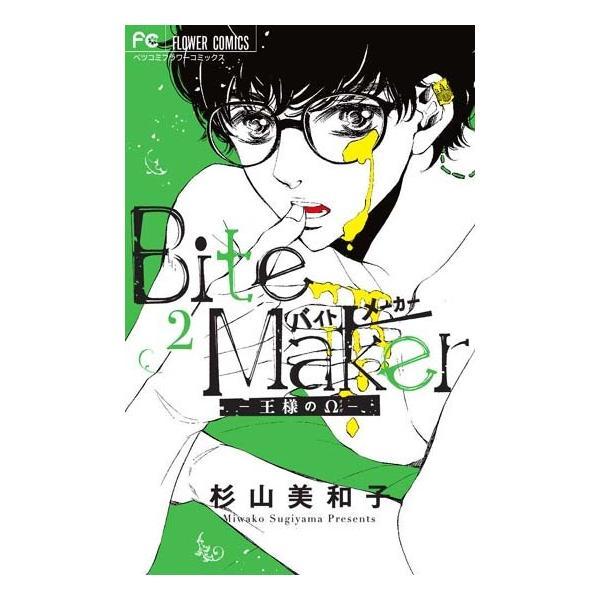 Bite Maker〜王様のΩ〜2 こみらの!特典付き|books-ogaki