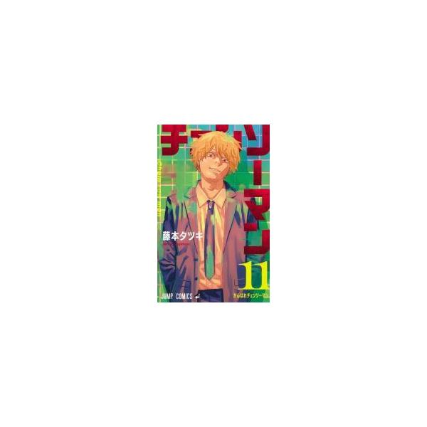 新本 チェンソーマン1〜11巻コミックスセット