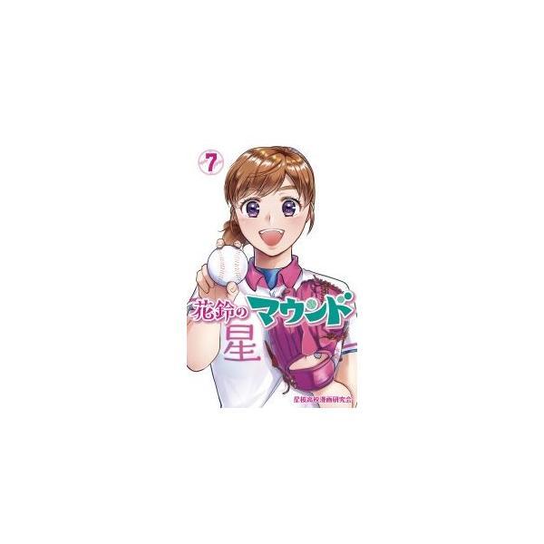 花鈴のマウンド 7|books-ogaki