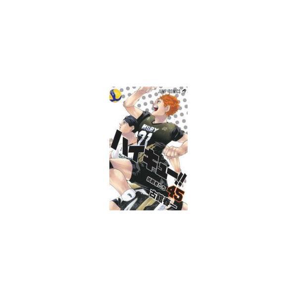 新本 ハイキュー  1-45巻全巻コミックスセット