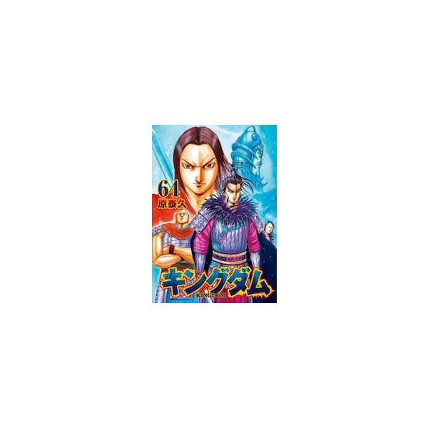 新本 キングダム1-60巻コミックスセット