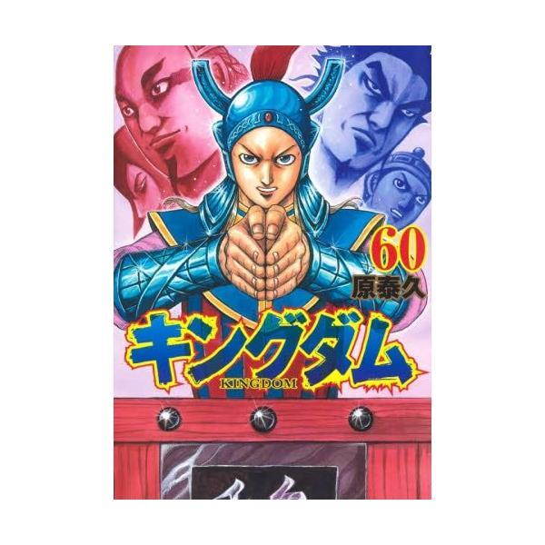 新本 キングダム51-60巻コミックセット