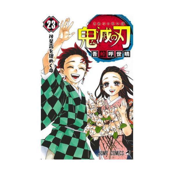 新本 鬼滅の刃コミックスセット1-23巻全巻セット