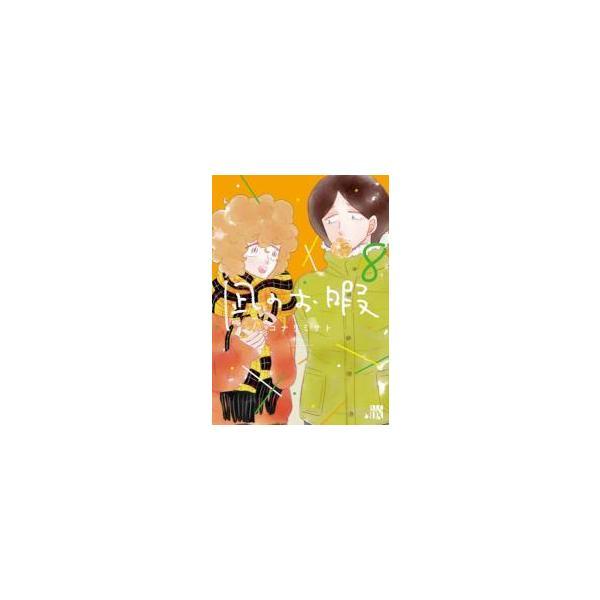 凪のお暇  1〜5巻 コミックス全巻セット |books-ogaki