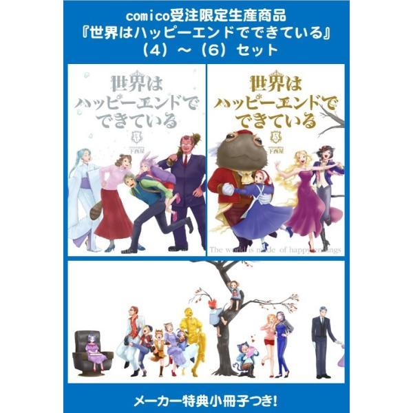 [3冊セット] 世界はハッピーエンドでできている (4)〜(6)|books-ogaki