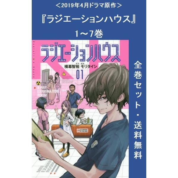 ラジエーションハウス 全巻セット1-7巻|books-ogaki
