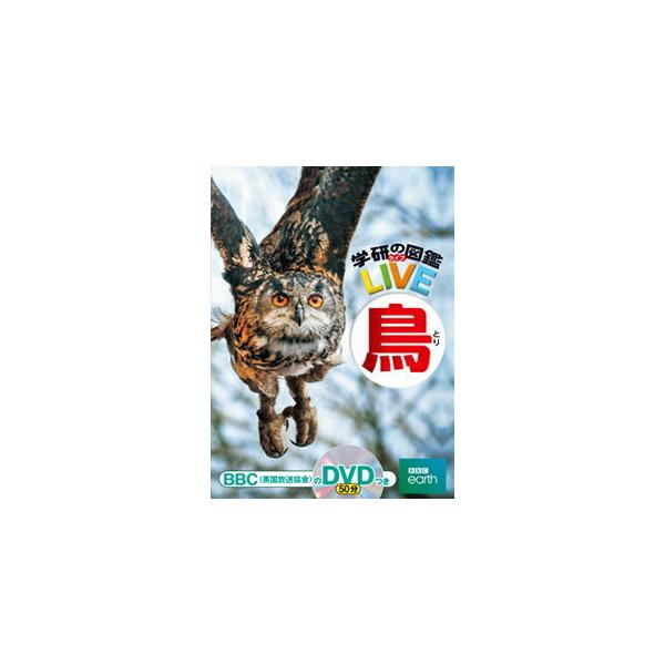 学研の図鑑 Live(ライブ) 鳥