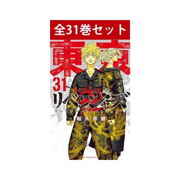 |東京卍リベンジャーズ 1巻〜22巻(最新)コミック全巻セット