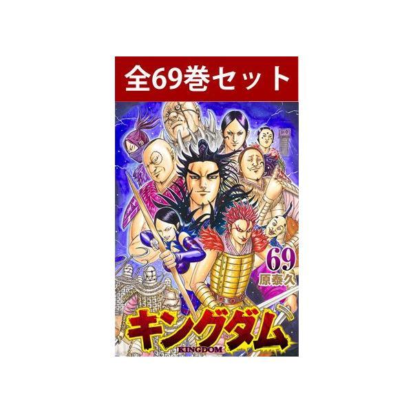 キングダム1巻〜60巻(最新)全巻セット
