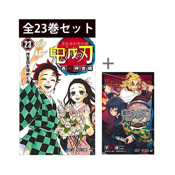 鬼滅の刃(きめつのやいば)1巻〜23巻(完結)&鬼滅の刃外伝セット