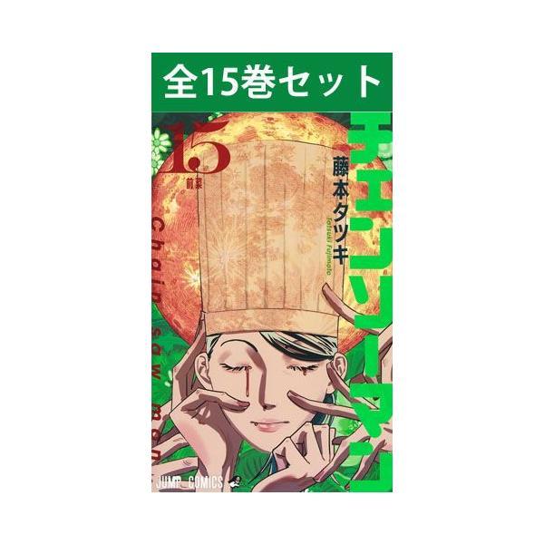 チェンソーマン1巻〜11巻(最新)全巻セット