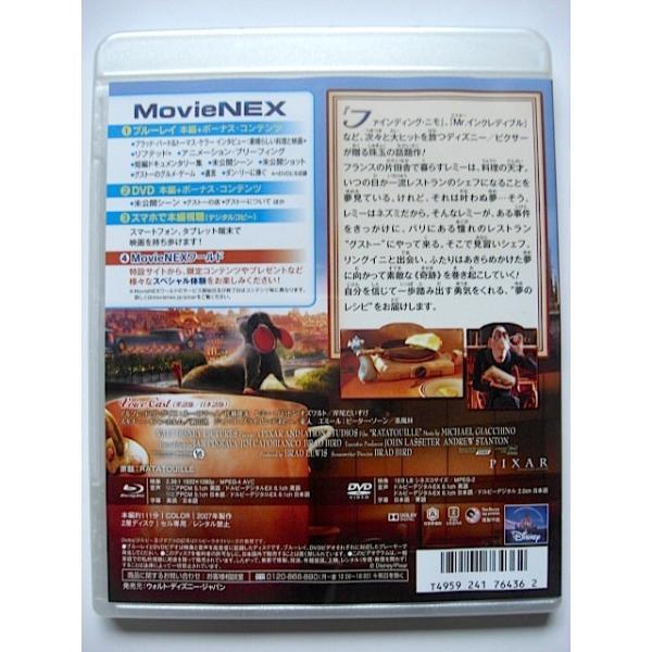 レミーのおいしいレストラン DVDのみ 純正ケース|bookschirol|04