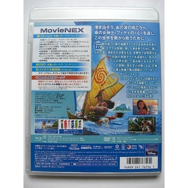 モアナと伝説の海 ブルーレイのみ 純正ケース|bookschirol|03