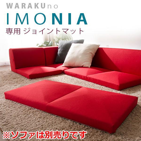 ローソファ IMONIA 専用ジョイントマット A628-W おしゃれ 安い|bookshelf