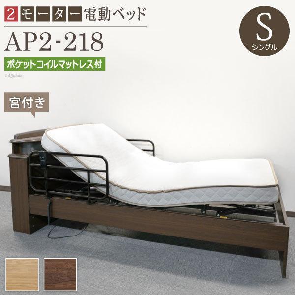電動リクライニングベッド AP2-218 ポケットコイルマットレス 電動ベッド リクライニングベッド 電動 リクライニング 介護ベッド 介護用ベッド マットレスセット