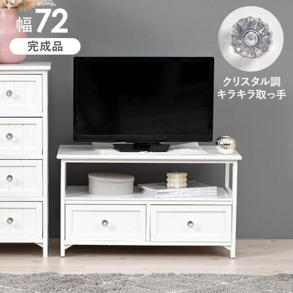 クリスタル調取っ手の木製テレビ台 幅72cm おしゃれ 安い|bookshelf