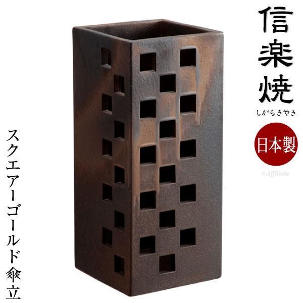 信楽焼き 傘立て スクエアーゴールド 透かし彫り 幅22cm 日本製 完成品 信楽焼 傘立 スリム 傘置き 傘入れ 傘たて 和風 しがらき焼 ギフト カサ立て 笠立て bookshelf