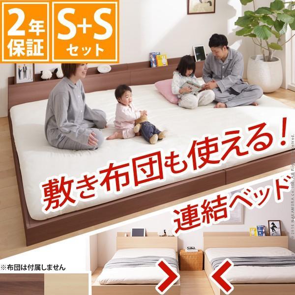 連結ベッド ベッドフレームのみ シングル+シングル 同色2台セット ローベッド ファミーユ フラット ローベット フロアーベッド bookshelf