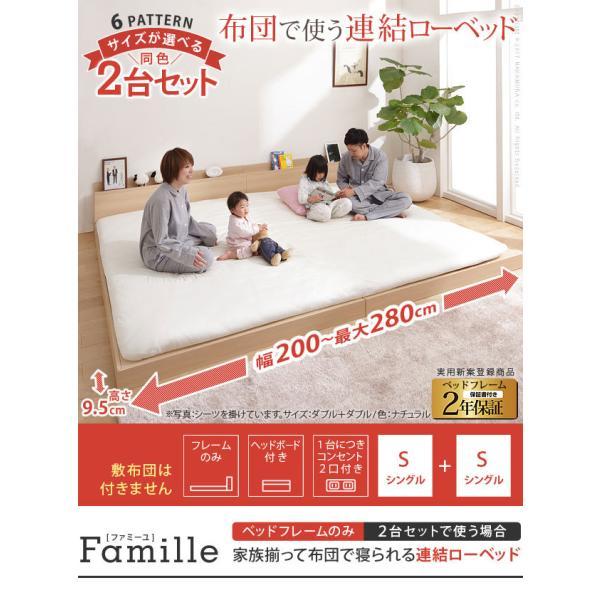 連結ベッド ベッドフレームのみ シングル+シングル 同色2台セット ローベッド ファミーユ フラット ローベット フロアーベッド bookshelf 02