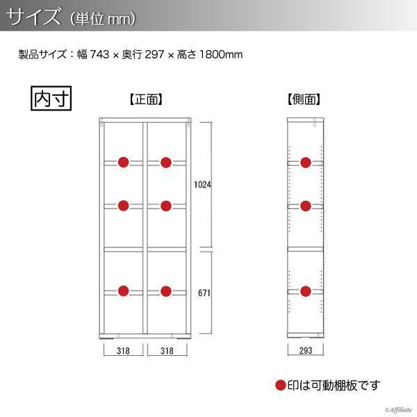 本棚 ラチス 2列ハイタイプ 幅75cm高さ180cm エリーゼアッシュ fba-75t|bookshelf|04