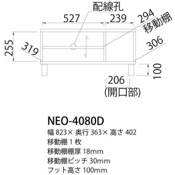 テレビ台 ネオスタ 幅83cm高さ41cm おしゃれ 安い|bookshelf|05