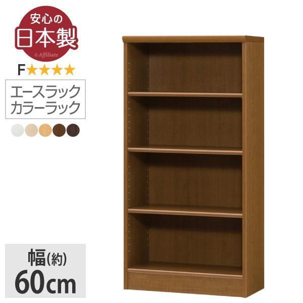 エースラック 本棚 日本製 幅60 奥行31 高さ117cm 大洋 カラーBOX 書棚 シェルフ 棚 ラック 本箱 書庫 a4 収納 北欧 rack フリーラック ブックラック 多目的|bookshelf