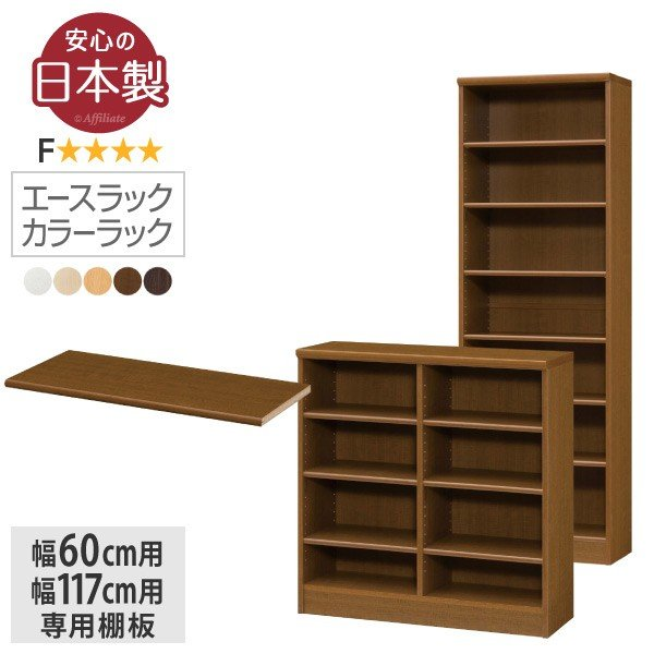 日本製 エースラック カラーラック 追加棚板 幅59.2cm用 追加棚 追加 棚 ラック 本棚 大洋 棚板 移動棚 激安 足す 増やす 増加 付け足し 書棚 スリムラック