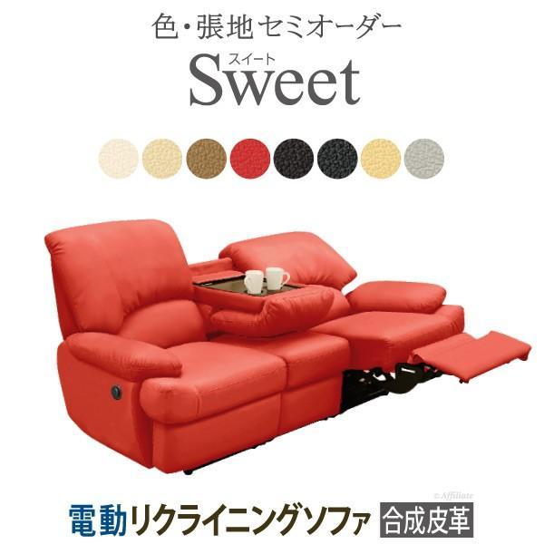 電動リクライニングソファ 幅194cm セミオーダー ポケットコイル SweetIII 合皮 / スイート 合成皮革 ソファ ソファー sofa