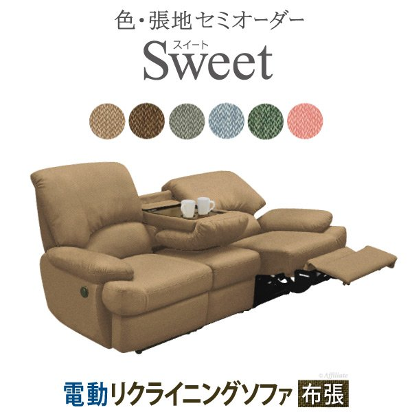 電動リクライニングソファ 幅194cm セミオーダー ポケットコイル SweetIII 布張 / スイート ソファ ソファー ファブリック sofa
