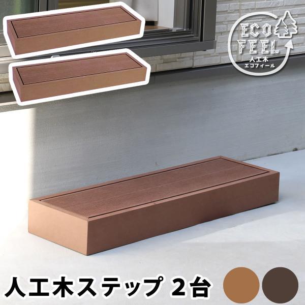 ステップ 玄関台 踏み台 台 エコフィール 2台 セット 人工木 ベランダ 玄関 上り下り 便利 低め 勝手口 掃き出し口