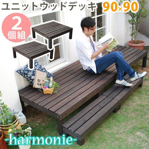 ユニットウッドデッキ harmonie アルモニー 90×90 2個組ウッドデッキ 簡単 縁側 本格的 DIY 木製 天然木 庭 ベランダ おしゃれ 小型 北欧 ガーデン 屋外