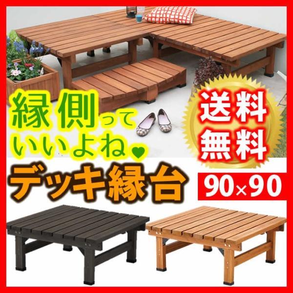 デッキ縁台 90×90木製 ステップ 天然木製 ウッドデッキ ガーデンベンチ ガーデンチェア 庭