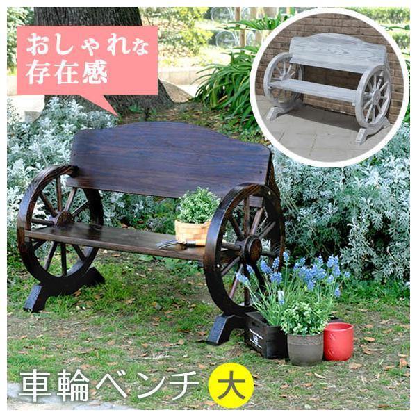 車輪ベンチ 1100二人掛け 天然木 木製 椅子 チェア 玄関 庭 バルコニー ウッドデッキ 屋外 小型 ガーデニング フラワーラック プランター台 おしゃれ