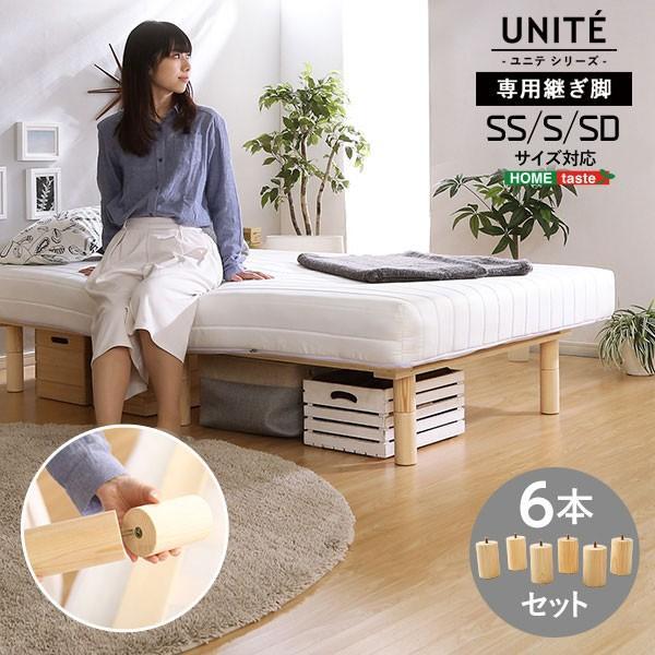 脚付きマットレス専用継ぎ脚 6本セット SS S SDサイズ Uniteシリーズ シングルサイズ〜セミダブルサイズ用 木製 シンプル 脚付きロールマットレス 継脚 安い bookshelf