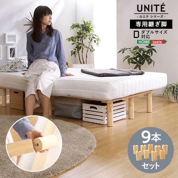 脚付きマットレス専用継ぎ脚 9本セット Dサイズ Uniteシリーズ ダブルサイズ用 木製 シンプル 脚付きロールマットレス 継脚 マットレス用 マット用 継脚セット|bookshelf