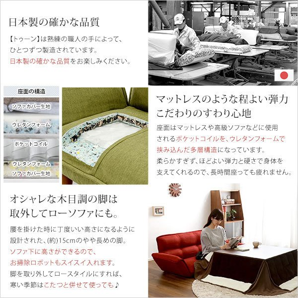日本製 コンパクトカウチソファ Thun トゥーン ポケットコイル入り ソファ ソファー 二人掛けソファ 2人掛けソファ 二人用 2人用 一人暮らし|bookshelf|06