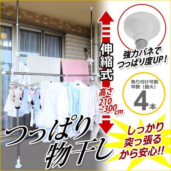 つっぱり物干しスタンド 突っ張り 洗濯用品 屋外 物干し ベラン おしゃれ 安い