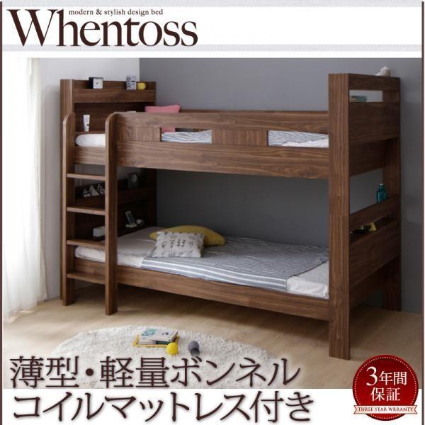 2段ベッド 二段ベッド Whentoss ウェントス 薄型・軽量ボンネルコイルマットレス付き 二段ベット 2段ベット 子供用ベッド 木製 子供 子供部屋 こども|bookshelf