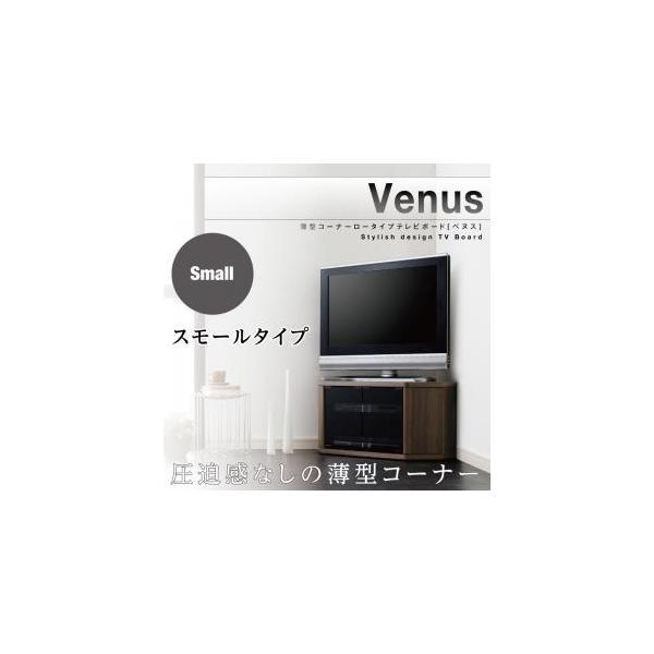 薄型コーナーロータイプテレビボード Venus ベヌス スモール|bookshelf