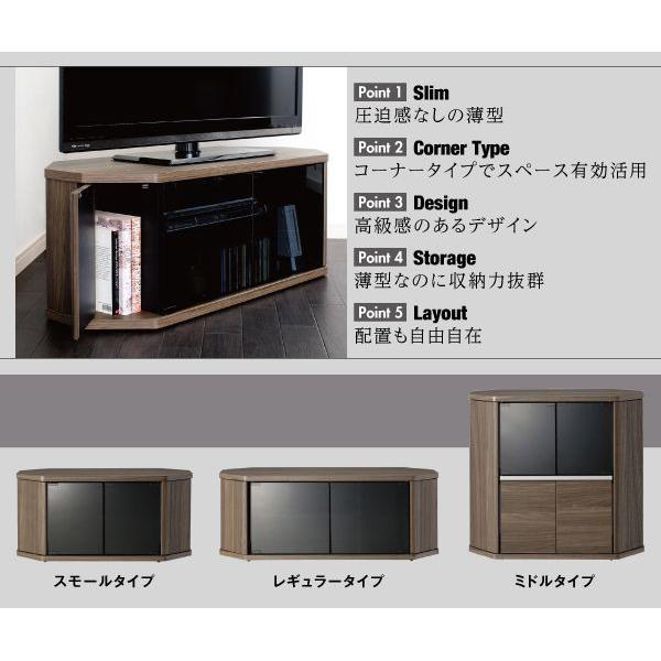 薄型コーナーロータイプテレビボード Venus ベヌス スモール|bookshelf|02