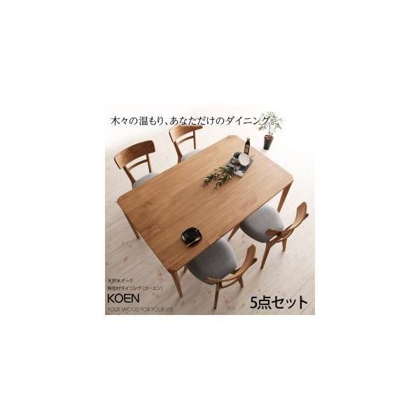 テーブル ダイニングテーブル ダイニングセット 5点セット|bookshelf