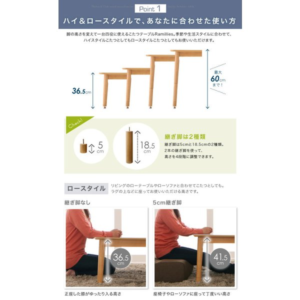 継脚 こたつテーブル単品 長方形 (120×80) Ramillies ラミリ こたつ コタツ 炬燵 天然木オーク材 高さ調整 ローテーブル センターテーブル リビングテーブル