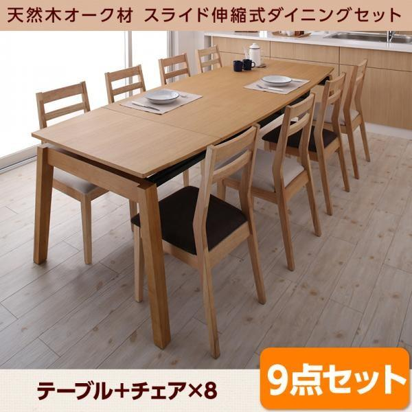ダイニング9点セット テーブル幅140〜240 チェア8脚 TRACY トレーシー スライド式テーブル 伸縮式ダイニングテーブル テーブル 伸長式テーブル 伸縮式テーブル