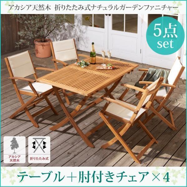 ガーデン テーブル セット 5点セット テーブル幅120 チェア 4脚 チェア肘付き Relat リラト 木製 テーブル チェア イス ガーデンチェア 折りたたみ 庭