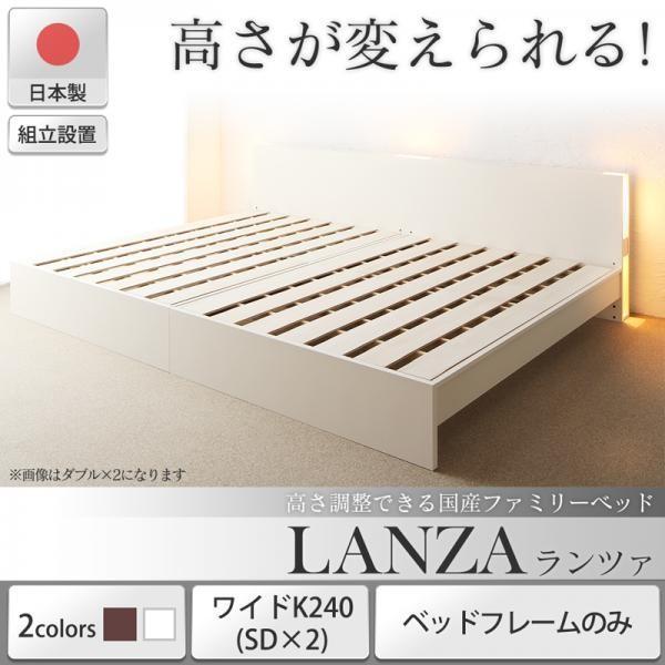 組立設置付 日本製 ファミリーベッド ベッドフレームのみ ワイドK240(セミダブル×2) 高さ調整可能 すのこ 照明付き コンセント付き ベッド下収納|bookshelf