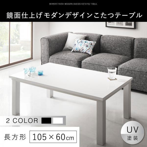 モダンデザインこたつテーブル MONOMIRROR モノミラー 60×105cm 鏡面仕上げ グロスブラック/シャインホワイト 500042463|bookshelf