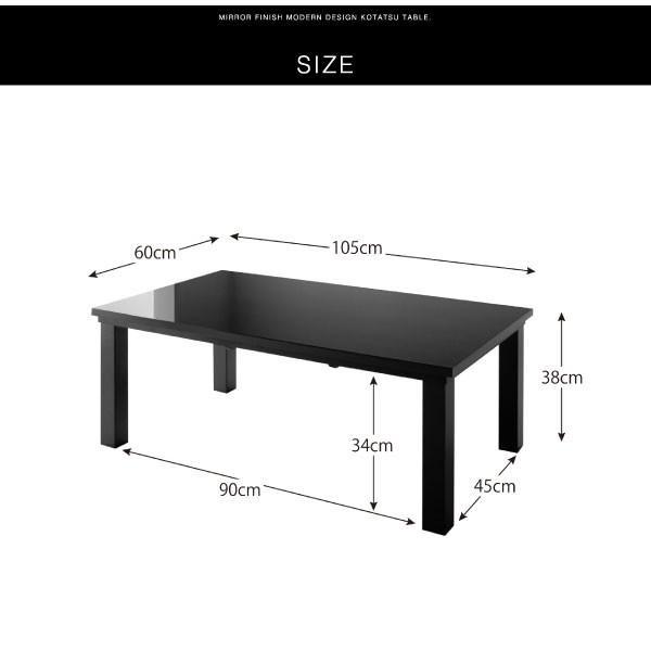 モダンデザインこたつテーブル MONOMIRROR モノミラー 60×105cm 鏡面仕上げ グロスブラック/シャインホワイト 500042463|bookshelf|02